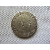 1 рубль 1886 г.