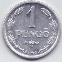 Венгрия, регентство Хорти. 1 пенгё 1941 года.