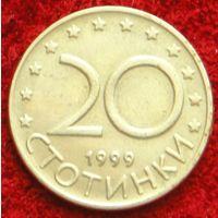 7883:  20 стотинок 1999 Болгария