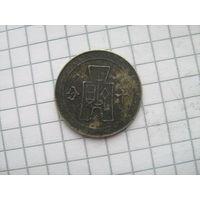 Китай провинции 10 центов( фэнь) 1941г.