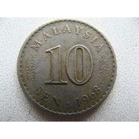 Малайзия 10 сенов 1968 г.