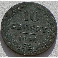 Русско-польская, 10 грошей 1840 года, MW