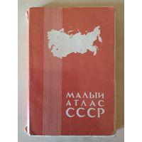 Малый атлас СССР.1982.