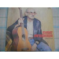 Булат Окуджава - Новые песни