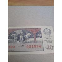Лотерейный билет РСФСР  1985