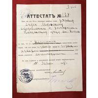 Аттестат 99-го пехотного полка 1918 года ПМВ
