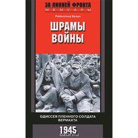 Браун. Шрамы войны. Одиссея пленного солдата вермахта. 1945
