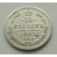 Российская империя, 10 копеек 1903 АР. Добротные !!! С р. без М.Ц.