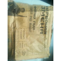 """Фрагмент газеты  """"Чырвоная змена"""" 1979 года"""