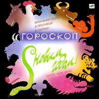 LP Алла Пугачева в: С Новым годом! - Гороскоп (вокальная сюита) (1988)