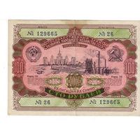 100 рублей 1952