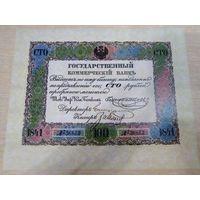 100 рублей государственного коммерческого банка. Образца 1840-1841 года. Качественная копия!