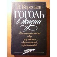 Викентий Вересаев Гоголь в жизни