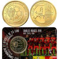 2,5 евро 2018 Бельгия Футбол Чемпионат мира 2018 Сборная Бельгии