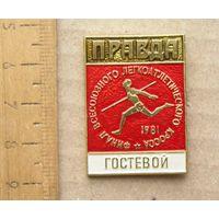 Значок Финал Всесоюзного Легкоатлетического Кросса на приз газеты ПРАВДА 1981 год Гостевой