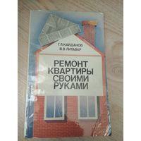 Книга Ремонт квартиры своими руками.