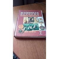 Учебники истории 7 и 11 классы+бонус
