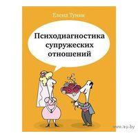 Туник. Психодиагностика супружеских отношений