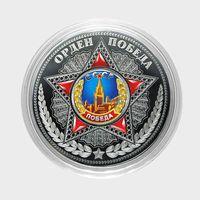 25 рублей ОРДЕН ПОБЕДА из серии Маршалы Победы (лазерная гравировка+ цвет)
