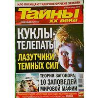 "Журнал ""Тайны ХХ века"", No43, 2010 год"