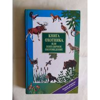 Книга охотника,или популярное охотоведение.\0