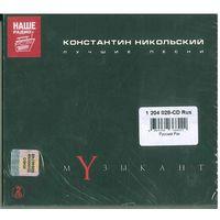 2CD Константин Никольский - Музыкант. Лучшие песни / Акустика (2015)