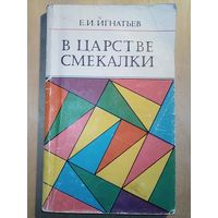 В царстве смекалки. Е.И.Игнатьев 1978 г