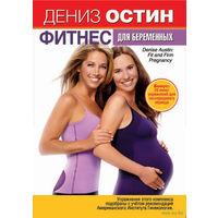 Восстановление после родов, стройная мама, мама снова в форме