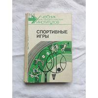 Спортивные игры. Учебник, 1988г