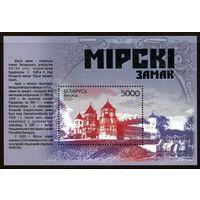 Беларусь 2010 #861. Блок Мiрскi замак (5000 руб)