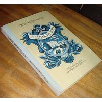Ледяной дом. И Лажечников. Издательство Детская литература, 1979 год