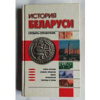 История Беларуси. Словарь-справочник