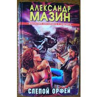 Александр МАЗИН. СЛЕПОЙ ОРФЕЙ