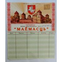 """Приватизационный чек """"Маёмасць"""" 1995г. Беларусь."""