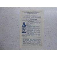 Наставление по использованию усиливающего состава фирмы Агфа, ок. 1907 г.