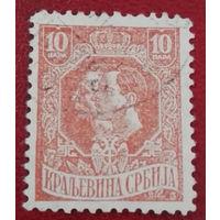 Сербия, история, первая мировая, распродажа, скидка