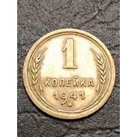 1 КОПЕЙКА 1941 года. РАСПРОДАЖА. Старт с 1 рубля! Без МЦ.