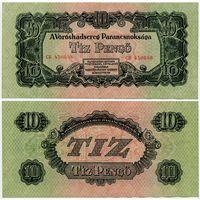 Венгрия. 10 пенго (образца 1944 года, M5, XF)
