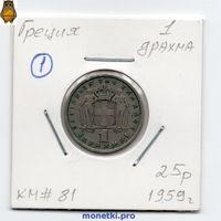 Греция 1 драхма 1959 года.