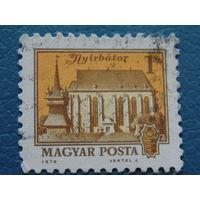 Венгрия 1979г. Архитектура.