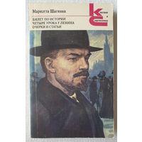 Билет по истории. Четыре урока у Ленина. Очерки и статьи, Мариэтта Шагинян