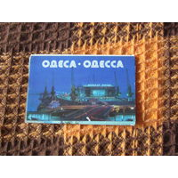 Одесса 8 открыток из 10