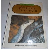 Рептилии в террариуме