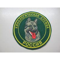 Шеврон кинологическая служба ПВ Россия