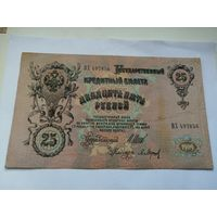 25 рублей 1909 года Барышев