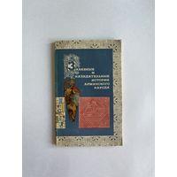 Забавные и назидательные истории армянского народа. М. Наука 1975г. 160 с. мягкий переплет