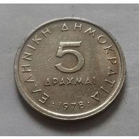 5 драхм, Греция 1978 г.