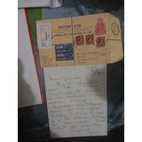 Два конверта прошедших почту