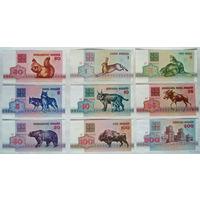 1992 год Набор 9 банкнот #B1