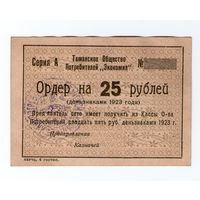 Ордер на 25 рублей 1923 года .Состояние .